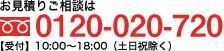 お見積りご相談は 0120-020-720 【受付】10:00〜18:00(土日祝除く)