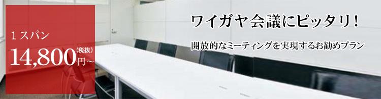 ワイガヤ会議にピッタリ!
