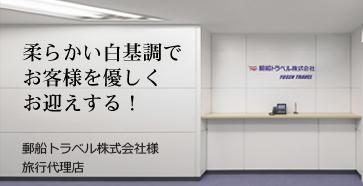 郵船トラベル株式会社様 旅行代理店