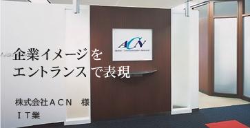 株式会社ACN様 IT業