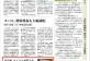 「ウォークスルータイプPCR検査用ブース」が日経ビジネス・産経新聞に掲載