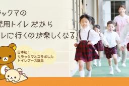 抗菌 リラックマ園児用トイレブースで子どもたちに安全を届けようキャンペーン