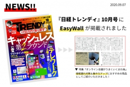 「EasyWall」が日経トレンディに掲載されました